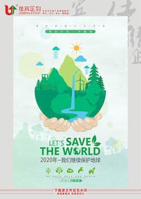 我們只有一個地球環保公益海報