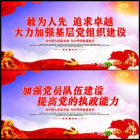 新时代基层党组织宣传展板