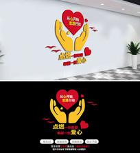 心形创意社区企业志愿者爱心服务文化墙