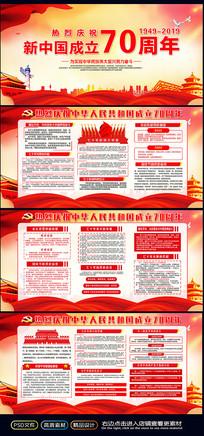 新中国成立70周年展板模板