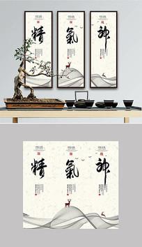 新中式中医养生精气神水墨线条展板设计