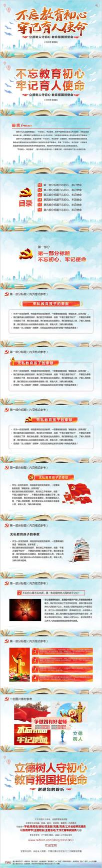 学校教育部门党建教师节校园活动PPT