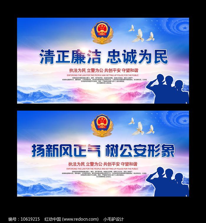 忠诚为民公安警察宣传标语展板图片