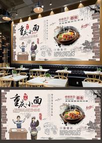 中国风传统小吃重庆小面背景墙