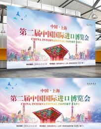 中国国际进口博览会展板设计