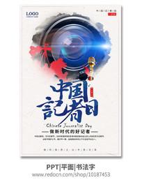中国记者日中国风简约海报