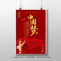 中国梦党建展板设计