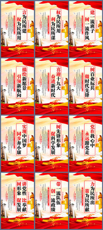 中国梦党建文化标语展板设计