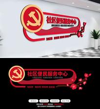 中式梅花社区便民服务中心社区文化墙
