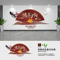 中式社区敬老院文化墙
