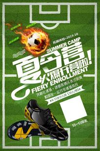足球训练培训夏令营海报
