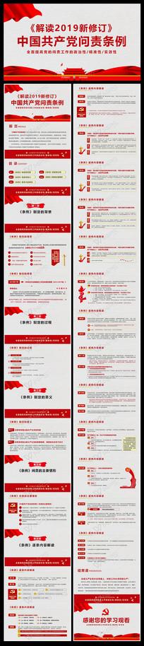 2019新修订中国共产党问责条例PPT
