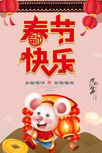 2020春节快乐海报设计