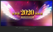 2020年会背景板设计 PSD