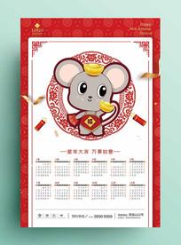 2020年鼠年年历挂历