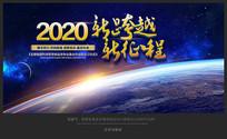 2020企业年会年终总结会议背景板