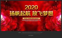 2020企业新年酒会背景板 PSD