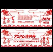2020中式创意抽奖券入场券