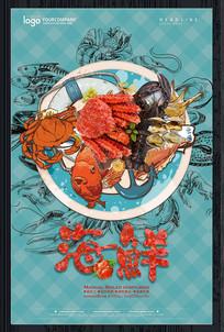创意海鲜促销海报