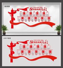 党的历程文化墙设计