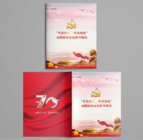 党建政治学习笔记封面设计 PSD