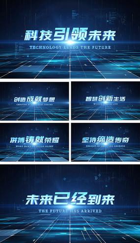 大气科技企业商务标题片头视频模板