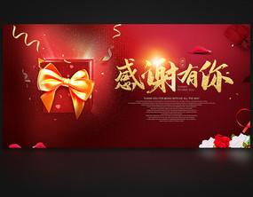 大气喜庆感恩周年庆海报