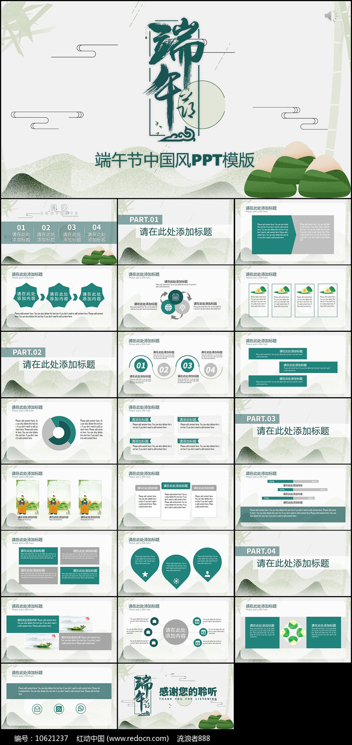 端午节中国风PPT模版图片