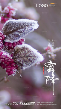 二十四节气霜降海报 CDR