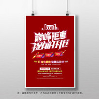 巅峰钜惠双十一海报设计