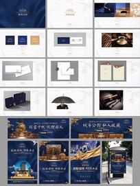 蓝色高端地产提案VI设计