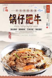 锅仔肥牛中华美食海报