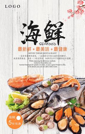 海鲜水产宣传促销海报