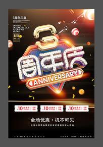黑金大气3周年周年庆活动海报