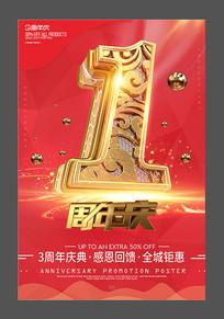 红色大气1周年庆典活动海报