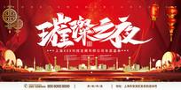 红色大气新年年会背景板设计