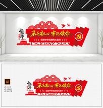 红色通用不忘初心牢记使命党建文化墙设计
