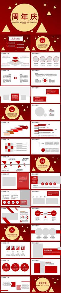 红色喜庆公司周年庆PPT模板