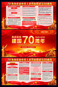 建国七十周年党建展板