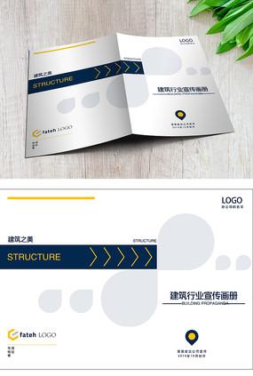 简约蓝色建筑行业折页宣传册封面