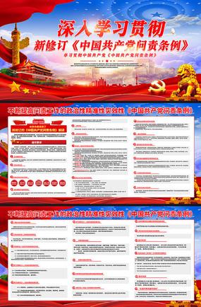简约中国共产党问责条例展板