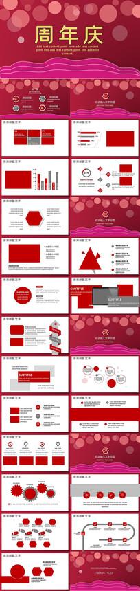 精美红色公司周年庆PPT模板