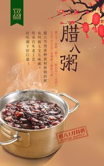 腊八粥美食文化节日海报