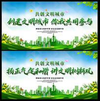 绿色清新创建文明城市宣传展板