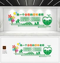 绿色四有老师合格校园文化幼儿园文化墙