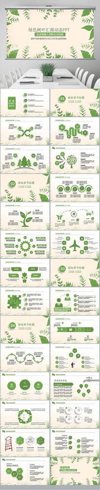绿色唯美植物生长敬畏生命发芽PPT