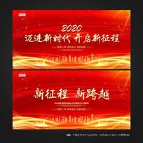 迈进新时代红色2020年会背景板