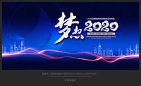 梦想2020年终答谢酒会背景