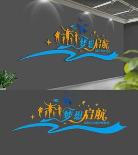 梦想启航企业励志文化墙
