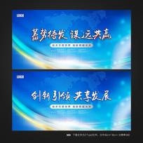谋远共赢蓝色科技背景板设计 PSD